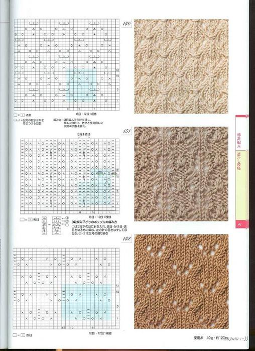 Knitting Pattrens Book 250 061 (508x700, 136Kb)