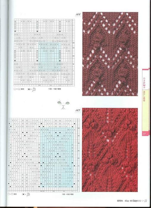 3945880_Knitting_Pattrens_Book_250_067 (508x700, 131Kb)