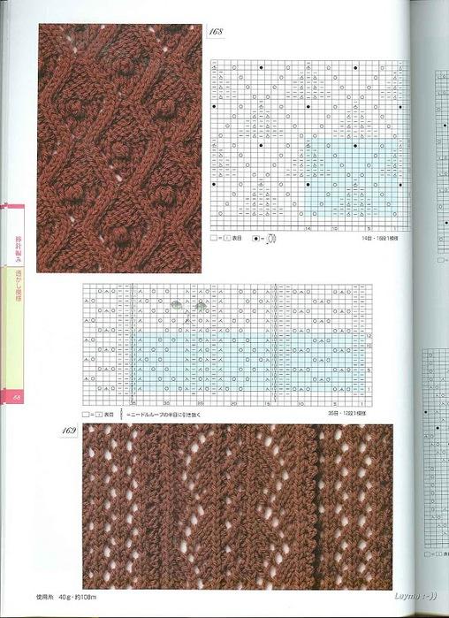 3945880_Knitting_Pattrens_Book_250_068 (508x700, 145Kb)
