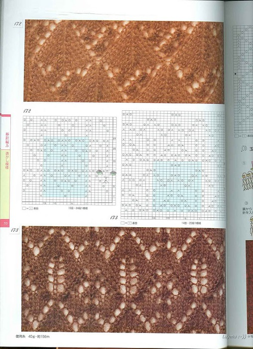 3945880_Knitting_Pattrens_Book_250_070 (508x700, 149Kb)