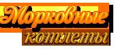 морк (170x72, 15Kb)