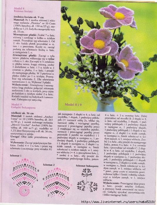 Вязаные цветы в вазе крючком схемы с описанием 135