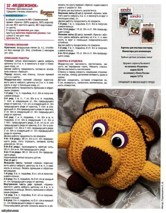 подушка медвежонок (548x700, 188Kb)