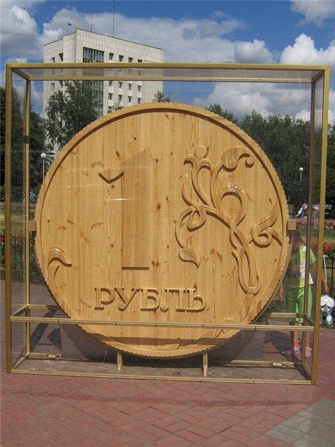 Памятник рублю (480x640, 69Kb)