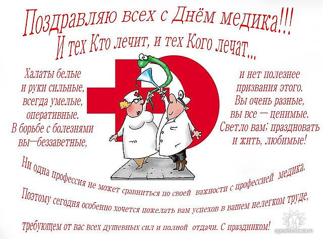 http://img0.liveinternet.ru/images/attach/c/3/75/365/75365626_large_3286968_Medki.jpg