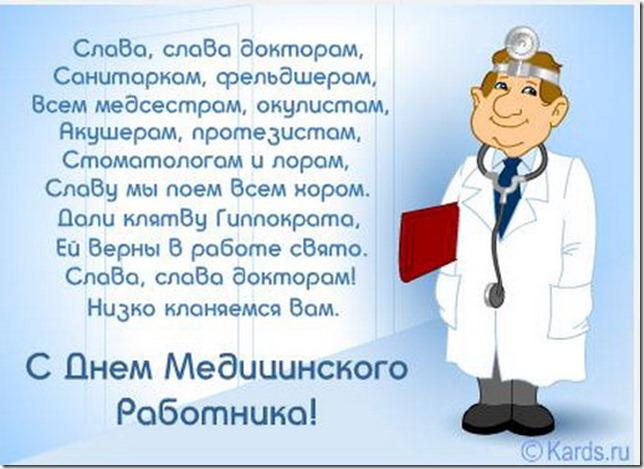 С днем медика картинки прикольные и поздравления