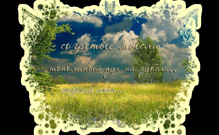 1308467513_bfoto_ru_7 (699x431, 548Kb)