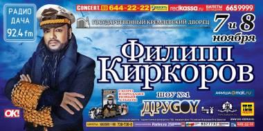 6x3_kirkorov9_1307433604 (380x190, 22Kb)