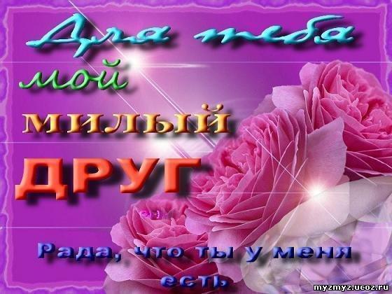 http://img0.liveinternet.ru/images/attach/c/3/75/442/75442688_milomu_drugu.jpg