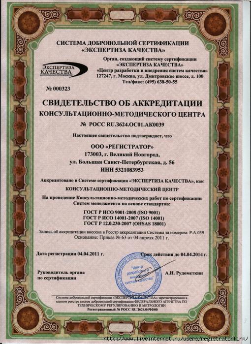 Свидетельство_ООО РЕГИСТРАТОР (510x700, 384Kb)