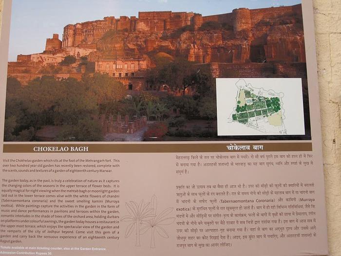 Крепость Мехрангарх - Mehrangarh fort, Jodhpur 68292