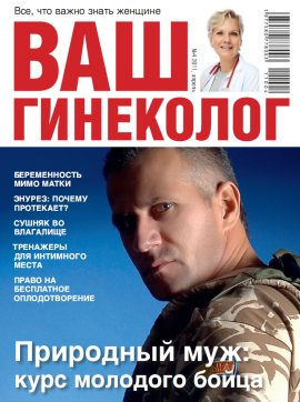 1516529_vashginekolog20114 (270x362, 27Kb)