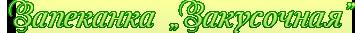 ЗАПЕКАН (355x33, 12Kb)