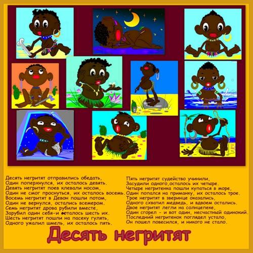 10 негритят агата кристи читать: