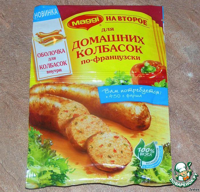 Колбаски по-домашнему