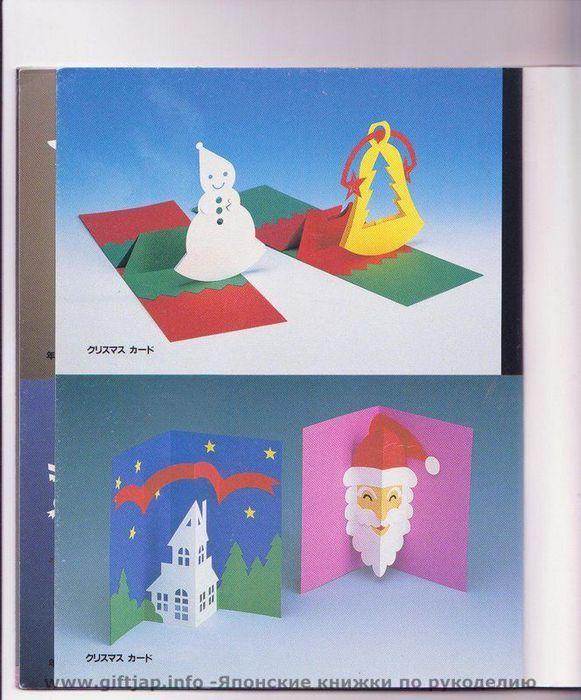 Объемная открытка из бумаги для детей