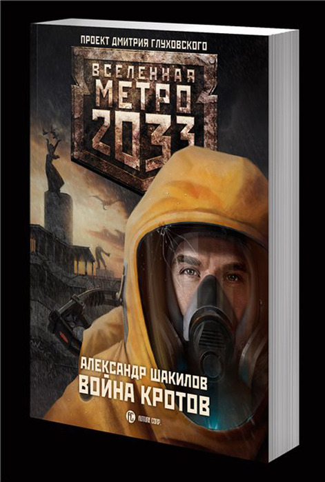 3021347_AleksandrShakilovVoinakrotov (471x700, 94Kb)