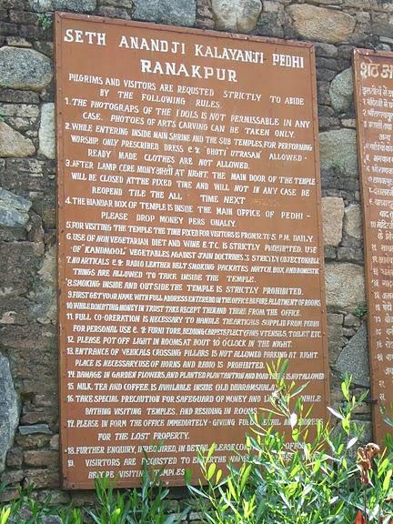 Храмовый комплекс Ранакпур - Jain Temples, Ranakpur 87407