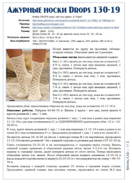 Вязание ажурных носков спицами мастер класс 96
