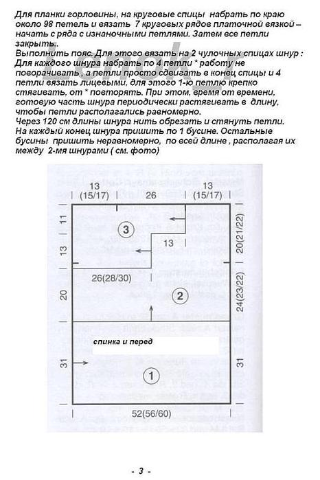 туника 3 (466x700, 56Kb)