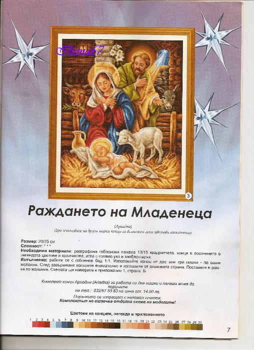Рождество. Вышивка крестом