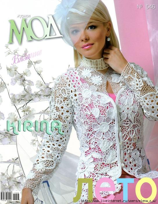 Журнал Мод №546/2011