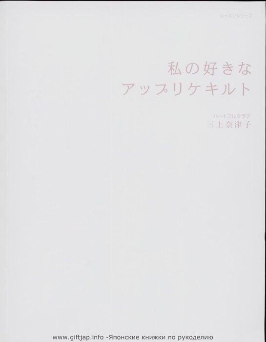 applique_jp002 (545x700, 12Kb)