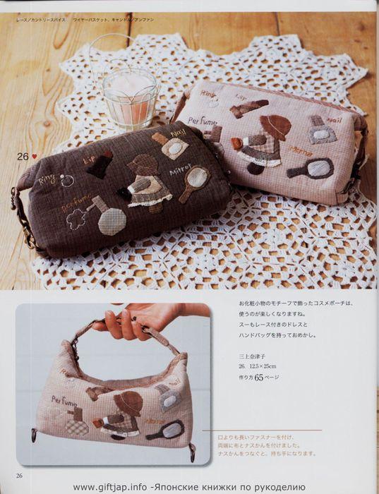 ДЕПОЗИТТУРБОБИТ.  Японская книга по аппликации из ткани.  Оригинальные