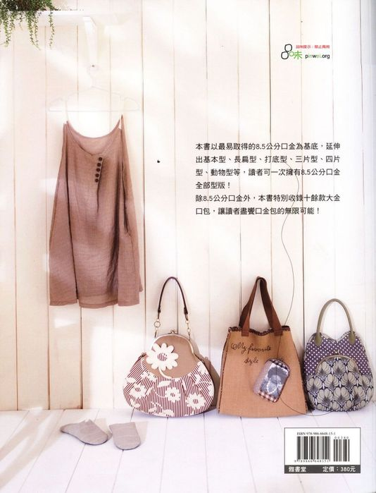 sewing for women: handbags and purses, japanese magazine.