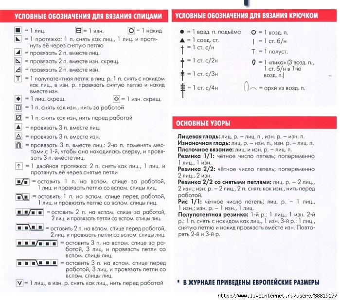 усл.об.книт (700x618, 365Kb)