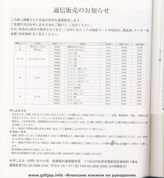 Scan-055 (644x700, 84Kb)