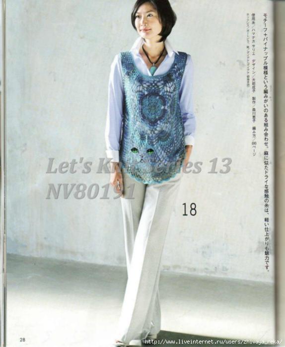 Let's Knit Series 13 NV80191028 (574x700, 250Kb)