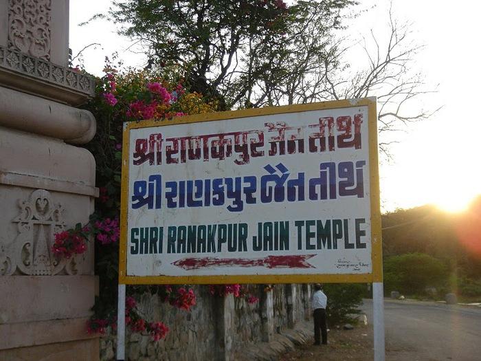 Храмовый комплекс Ранакпур - Jain Temples, Ranakpur 24013