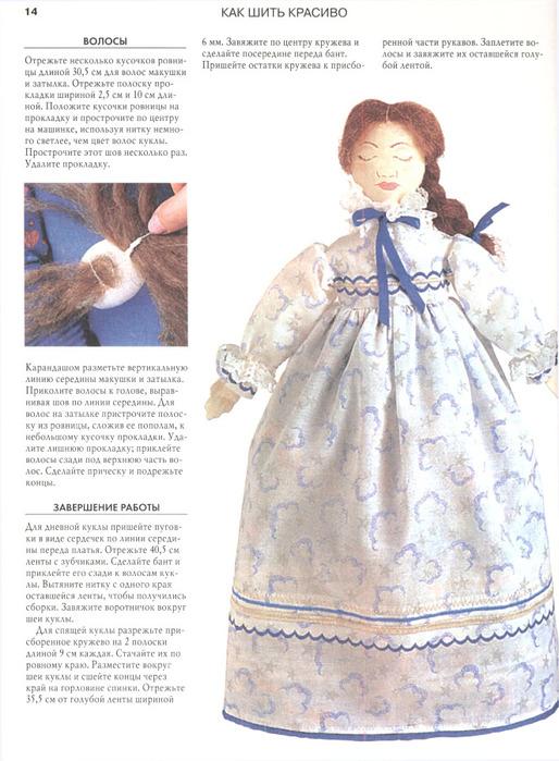 Как сшить девочку куклу 816