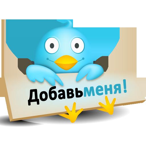 3646178_70292641_TwitterBirdRu512 (512x512, 111Kb)