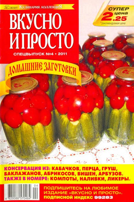 vkusno_i_prosto_4s_2011-01 (465x700, 199Kb)