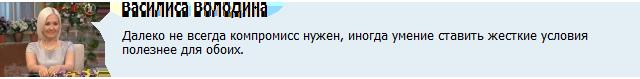 василиса8 (640x79, 25Kb)