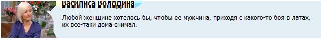 василиса11 (640x84, 38Kb)