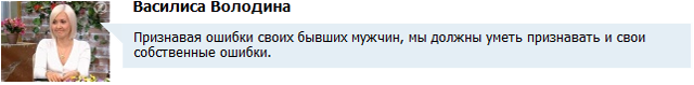 василиса13 (640x79, 37Kb)