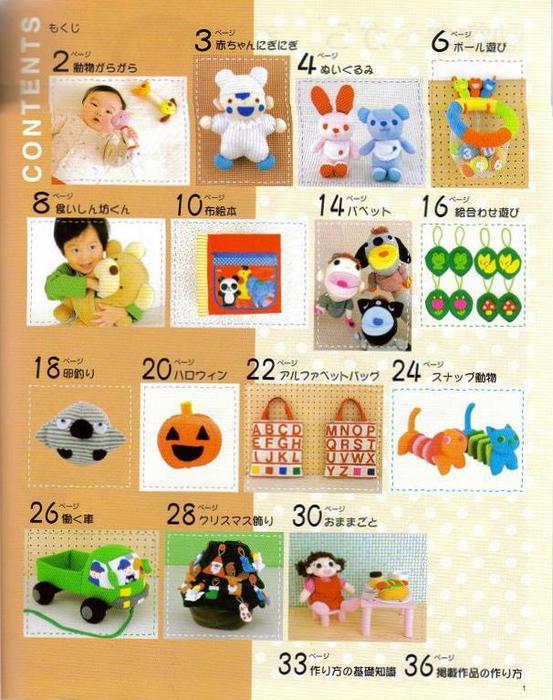 037_ 松 田惠子 的 不 织布 益智 玩具 作品 集 001 (553x700, 79Kb)
