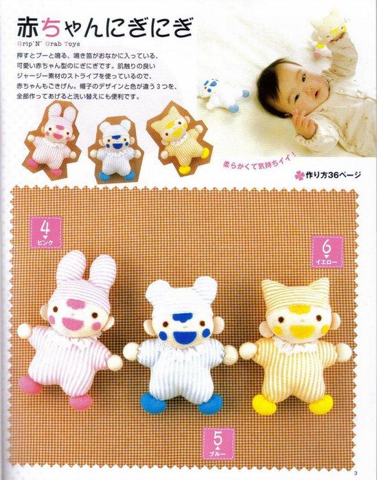 037_ 松 田惠子 的 不 织布 益智 玩具 作品 集 003 (549x700, 104Kb)