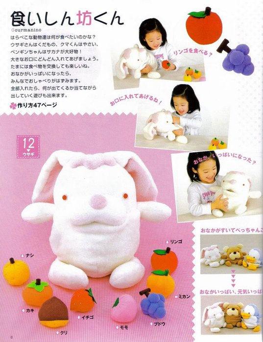 037_ 松 田惠子 的 不 织布 益智 玩具 作品 集 008 (537x700, 90Kb)