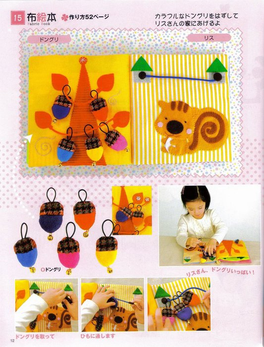 037_ 松 田惠子 的 不 织布 益智 玩具 作品 集 012 (533x700, 99Kb)