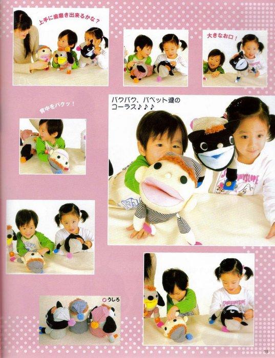 037_ 松 田惠子 的 不 织布 益智 玩具 作品 集 015 (537x700, 91Kb)