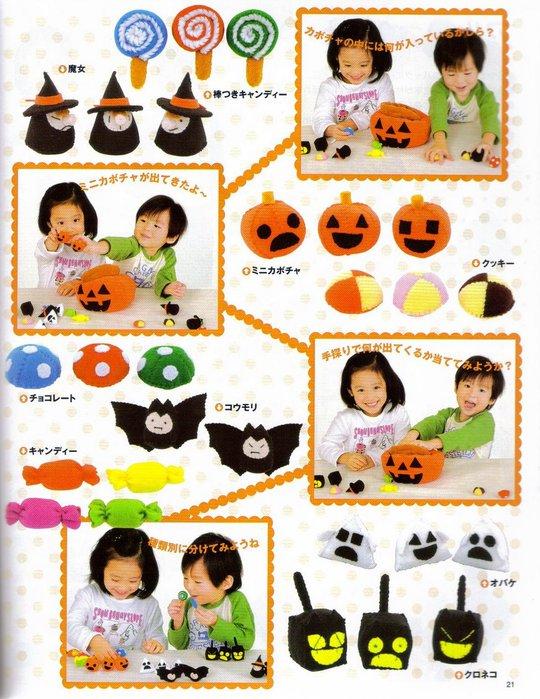 037_ 松 田惠子 的 不 织布 益智 玩具 作品 集 021 (540x700, 108Kb)