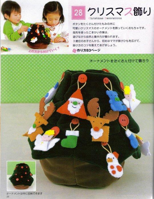 037_ 松 田惠子 的 不 织布 益智 玩具 作品 集 028 (541x700, 90Kb)
