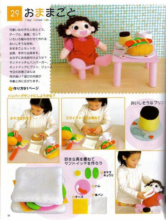 037_ 松 田惠子 的 不 织布 益智 玩具 作品 集 030 (530x700, 100Kb)