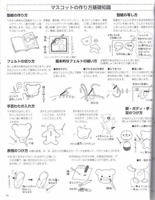 037_ 松 田惠子 的 不 织布 益智 玩具 作品 集 034 (544x700, 83Kb)
