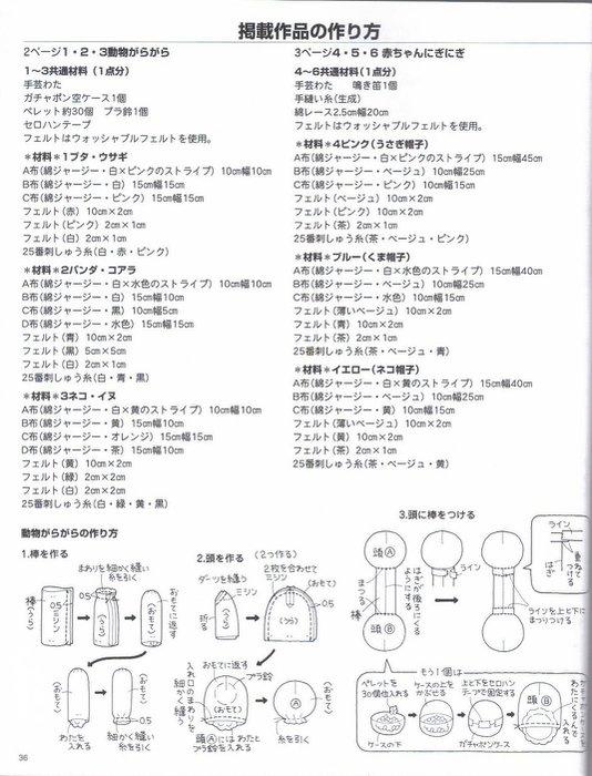 037_ 松 田惠子 的 不 织布 益智 玩具 作品 集 036 (534x700, 85Kb)