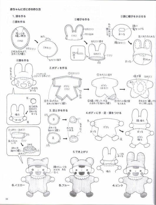 037_ 松 田惠子 的 不 织布 益智 玩具 作品 集 038 (530x700, 71Kb)